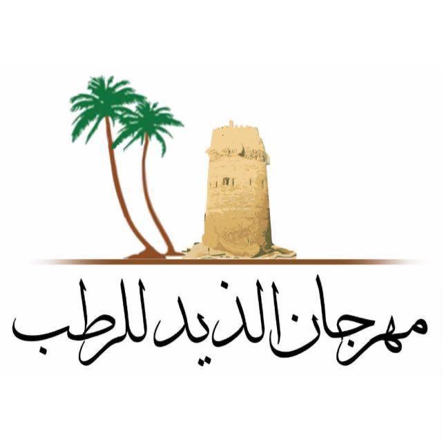 شعار مهرجان الذيد للرطب