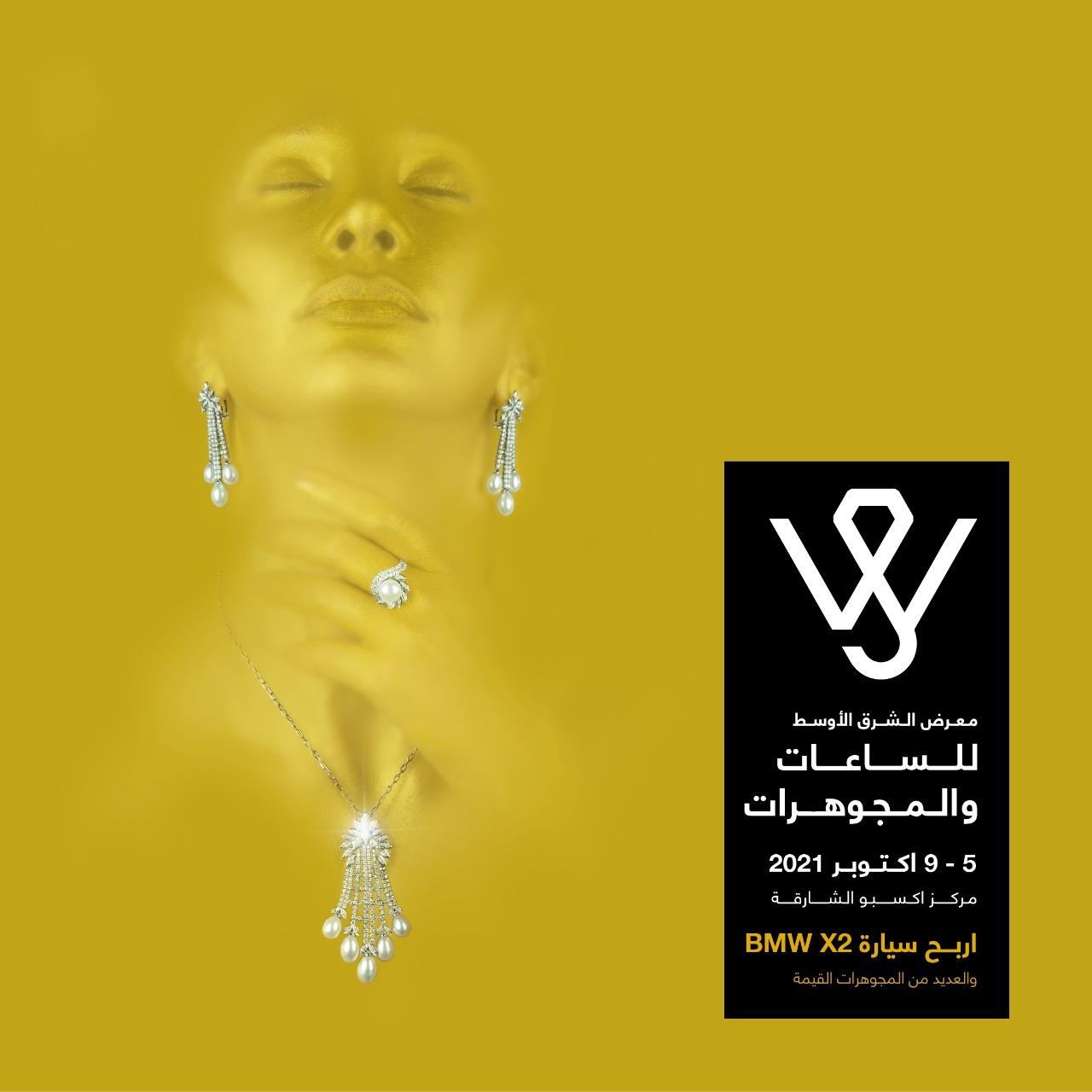4- معرض الشرق الأوسط للساعات والمجوهرات